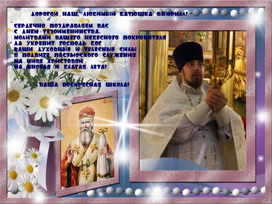 Православные поздравления батюшки с днем рождением 185